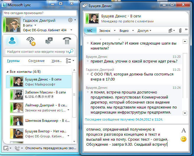 microsoft lync. de-group. 003. chat