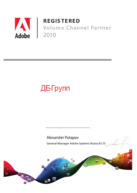 Adobe Volume Channel Partner